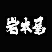 岩本屋 福井