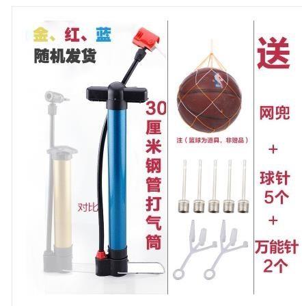 籃球打氣筒氣針球針皮球足球打氣筒氣球游泳圈打氣筒籃球專用