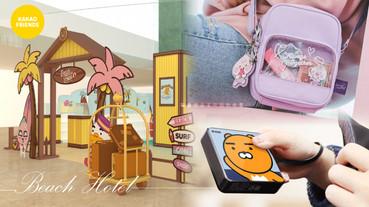 KAKAO FRIENDS快閃店來高雄囉!限量商品&欠拍佈景,連韓國賣到缺貨的TWICE設計款也有