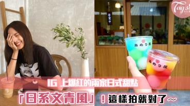 IG 上爆紅的 2家「日式甜點」!文青日系風 好拍好吃又可愛~還能滿足你的甜點胃!