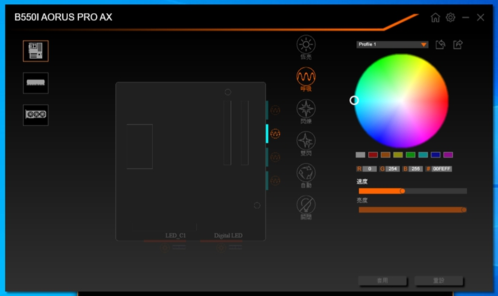 RGB Fusion 2.0工具軟體可以讓玩家調校主機板的LED燈效、顏色,並且能夠連動主機板上支援的記憶體、顯示卡進行同步控制。