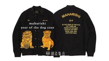 maharishi中國新年全新「狗年」限定外套!
