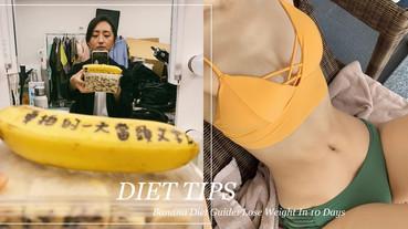 柯佳嬿維持纖細「香蕉」很關鍵!醫生解析香蕉減肥秘訣,排便更順暢、體重快速下降!