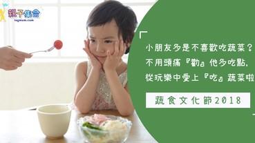 不喜歡吃綠色蔬菜?那就從「玩」蔬菜的工作坊中,養成一秒愛上「吃」蔬菜吧