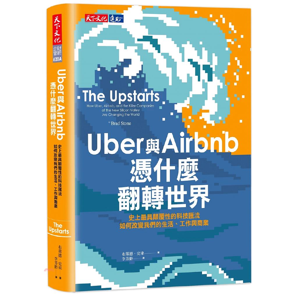 書名:Uber與Airbnb憑什麼翻轉世界:史上最具顛覆性的科技匯流如何改變我們的生活、工作與商業系列:財經企管定價:500元ISBN13:4713510945438替代書名:The Upstarts