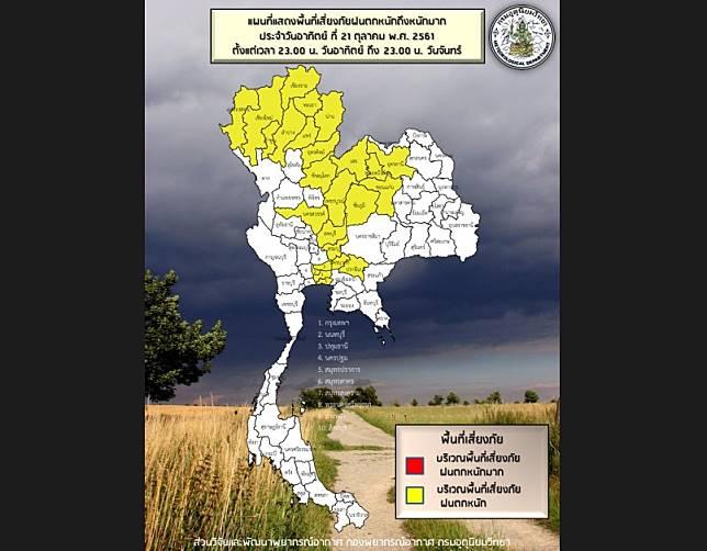 พื้นที่เสี่ยงภัยฝนตกหนัก-22ตุลาฯ