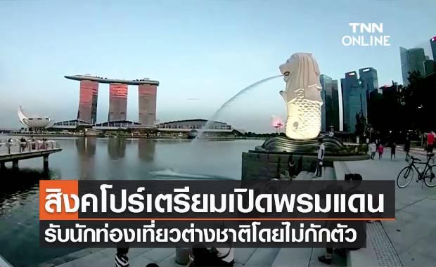 สิงคโปร์ พร้อมแล้ว! เตรียมเปิดพรมแดนรับนักท่องเที่ยวต่างชาติ โดยไม่กักตัว