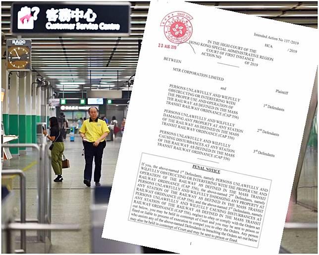 小圖:港鐵深夜在網頁上載禁制令副本。網上截圖
