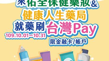 指定藥局藥妝店 台灣Pay現折百元