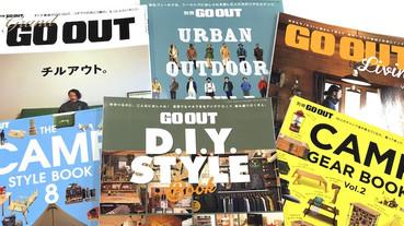 無料開放 GO OUT 戶外雜誌居家特別企劃 全系列免費線上看一個月
