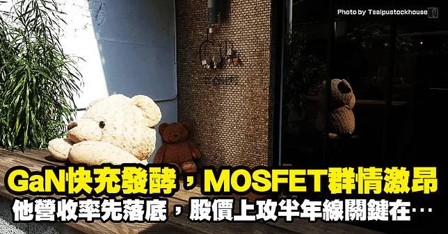 快充題材發酵,MOSFET 群情激昂!「他」營收率先出現落底,股價上攻半年線關鍵在…