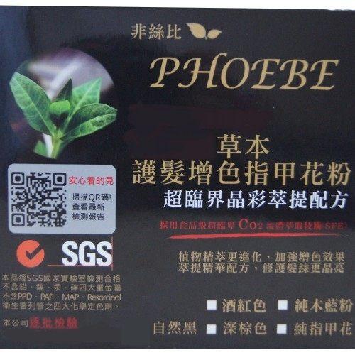 PHOEBE非絲比-草本護髮增色指甲花Henna粉-深棕色(1盒)非化學染髮