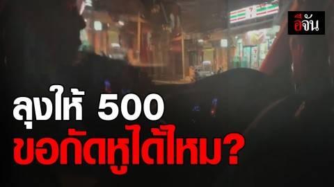 สาวสติดี ใช้สกิลเอาตัวรอดจากแท็กซี่หื่น เสนอ 500 แลกกัดหู-เลี้ยงข้าว