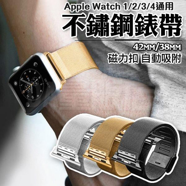 Apple Watch Series 不鏽鋼 米蘭尼斯錶帶 蘋果錶帶 金屬磁扣