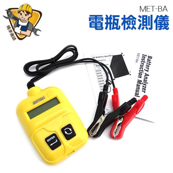 《精準儀錶旗艦店》發電機電池檢測器 可測12V電瓶 10-999CCA 電瓶健康度 MET-BA