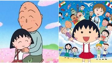 不會忘記她的樂天精神!「櫻桃小丸子主題展」台北開跑 5 大奇幻展區看點帶你回味童年!
