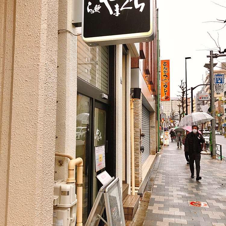 実際訪問したユーザーが直接撮影して投稿した西早稲田ラーメン専門店らぁ麺やまぐちの写真