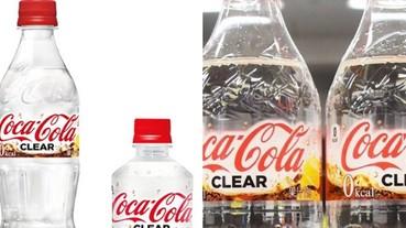 日本將推出「透明檸檬味」可口可樂 網友笑:這不就是雪碧?