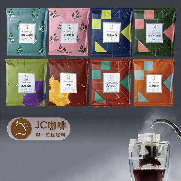 前所未有的品味層次,精品咖啡,單一莊園濾掛!