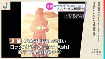 大麻風波停不了,Dragon Ash 成員KenKen涉藏大麻被捕!