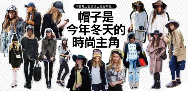帽子是今年冬天的時尚主角!