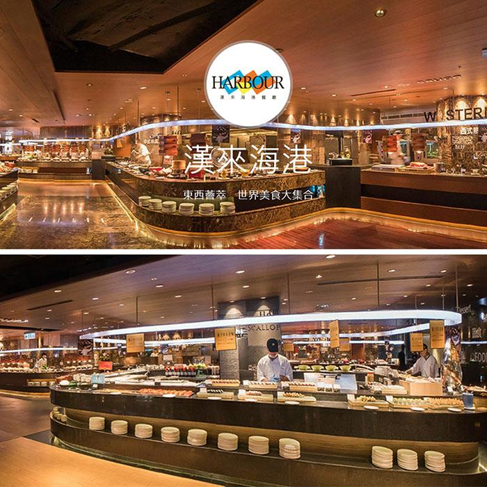 漢來海港餐廳北部晚餐(4張)