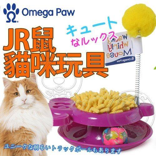 【培菓平價寵物網】OMEGA PAW》JR彈簧鼠貓玩具(可超取)