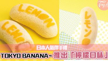 日本人氣伴手禮Tokyo banana限定「檸檬口味」推出!放進冰箱更好吃呢~