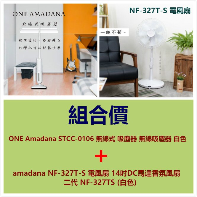 「APP限定 滿6000元折500組合價」ONE Amadana STCC-0106 無線式 吸塵器 無線吸塵器 白色+amadana NF-327T-S 電風扇 14吋DC馬達香氛風扇