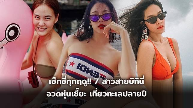 เซ็กซี่ทุกฤดู!! 7 สาวสายบิกินี่ อวดหุ่นเซี๊ยะ เที่ยวทะเลปลายปี
