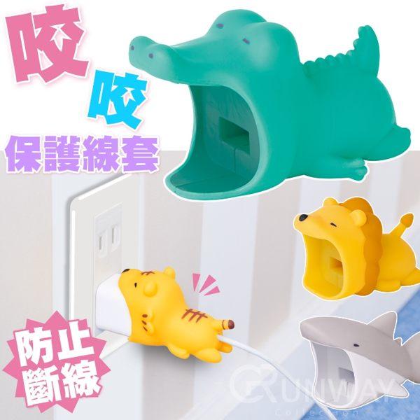 【現貨】日本 咬咬小動物 豆腐頭保護線套 可愛 充電線 防斷保護套 咬線套 立體小動物 I線套