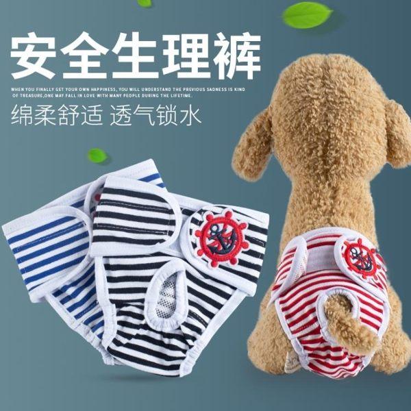 寵物狗狗生理褲泰迪安全衛生褲月經褲母狗生理期用品內褲姨媽褲子