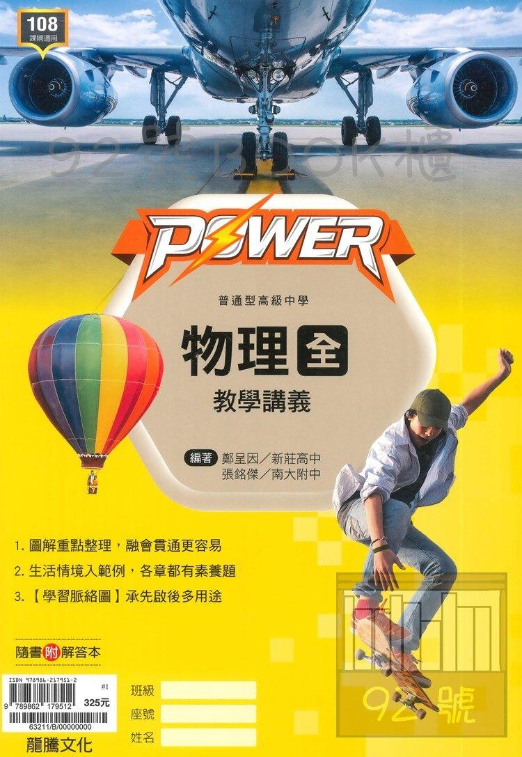 龍騰高中POWER教學講義物理(全)
