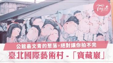 文青新處去!愛拍照的你絕不能錯過,臺北國際藝術村 - 寶藏巖