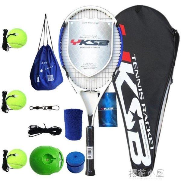 伊克世寶網球拍單人初學者網球訓練套裝男士女士學生通用雙人套裝