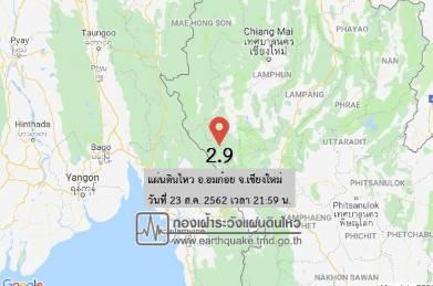 แผ่นดินไหวขนาด 2.9 ภายในอำเภออมก๋อย จังหวัดเชียงใหม่
