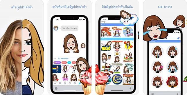 App Zmoji Content2