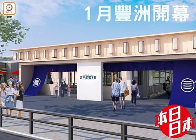 明年1月24日豐洲市場街區,會加入全新商場「江戶前場下町」。(互聯網)
