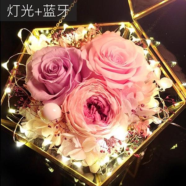 進口永生花禮盒音樂盒藍牙音箱玻璃罩玫瑰花干花情人節生日禮物