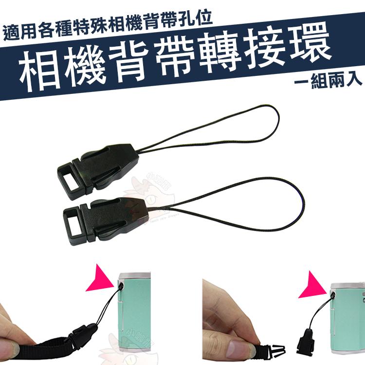 ● 一對2入 (不拆售) ● 適用各種特殊背帶相機孔位