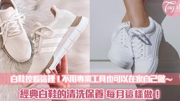 不用送洗也可以又白又亮!白鞋控都應該知道清潔保養步驟~