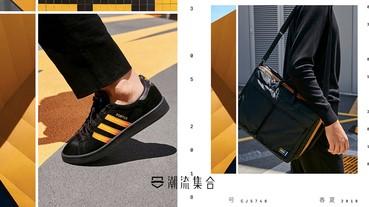 潮流界黑x橙!adidas Originals by PORTER聯名系列即將登場!