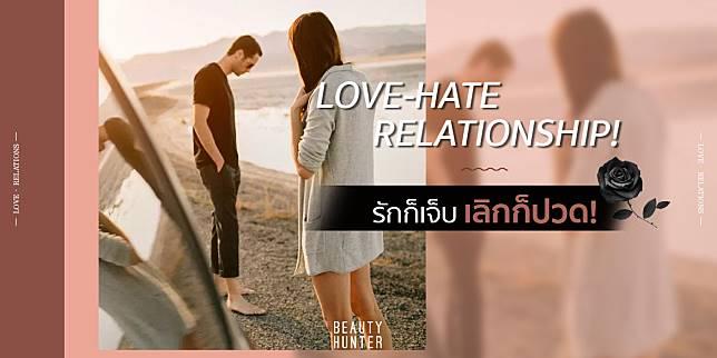 "Love-Hate Relationship: สัญญานที่บอกว่าคุณ ""ทั้งรักทั้งชัง""รักต่อไม่ได้ จากไปก็เจ็บ"
