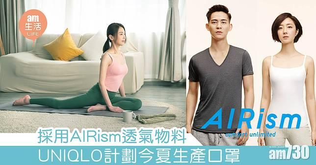 採用AIRism透氣物料 UNIQLO計劃今夏生產口罩