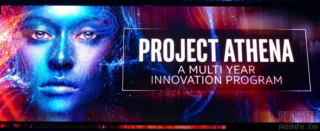 Project Athena 為一個延續多年的創新計劃。