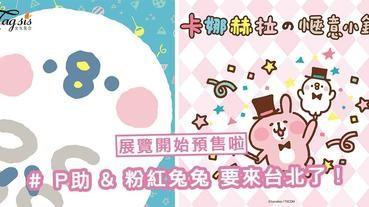 P助與粉紅兔兔迷要注意啦!「卡娜赫拉的愜意小鎮」特展台北場~開始預售啦 !