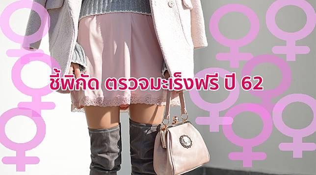 ชี้เป้าตรวจฟรี 2 มะเร็ง!! พิกัดตรวจสุขภาพสตรีฟรี ประจำปี 2562