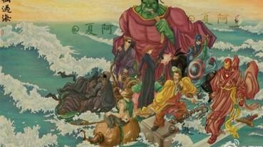 八仙版復仇者聯盟 鋼鐵人竟然是呂洞賓?!
