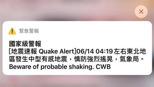 今 速報 緊急 地震