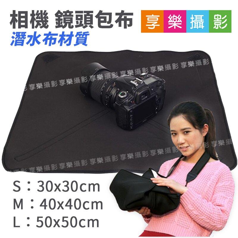 [享樂攝影]鏡頭包布 30x30 相機布包 S號 M號 L號 潛水布材質 內膽布 保護布 百折布。數位相機、攝影機與周邊配件人氣店家享樂攝影的背帶 / 腕帶 /相機包、相機包 / 內膽包 / 鏡頭袋有